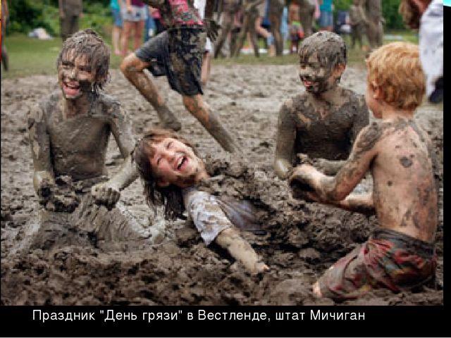 """Праздник """"День грязи"""" в Вестленде, штат Мичиган"""