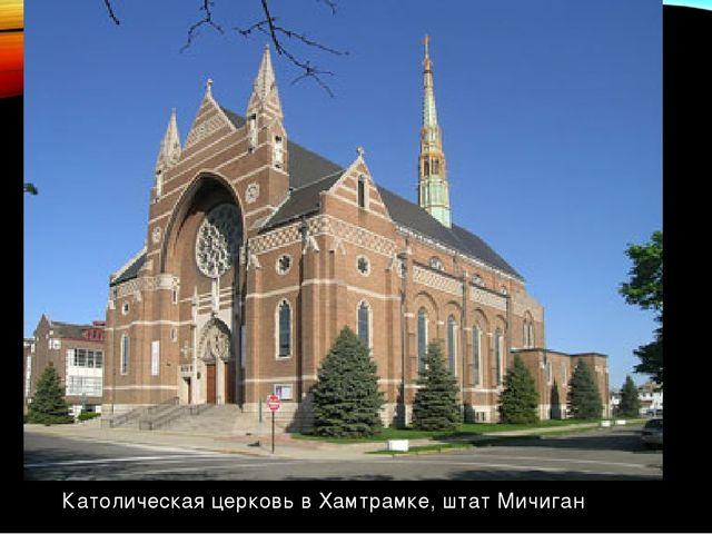 Католическая церковь в Хамтрамке, штат Мичиган