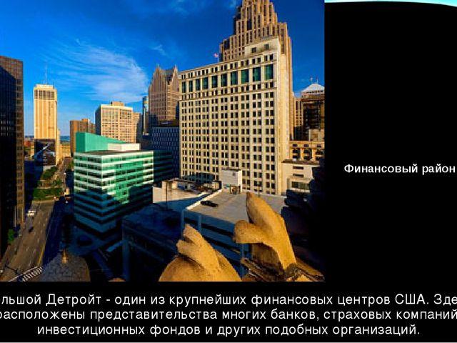 Большой Детройт - один из крупнейших финансовых центров США. Здесь расположен...