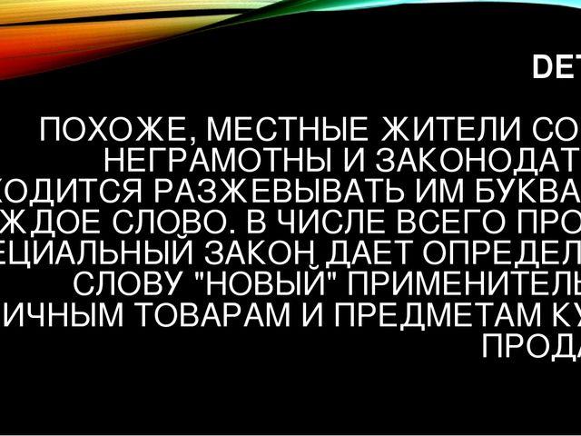 DETROIT ПОХОЖЕ, МЕСТНЫЕ ЖИТЕЛИ СОВСЕМ НЕГРАМОТНЫ И ЗАКОНОДАТЕЛЯМ ПРИХОДИТСЯ Р...