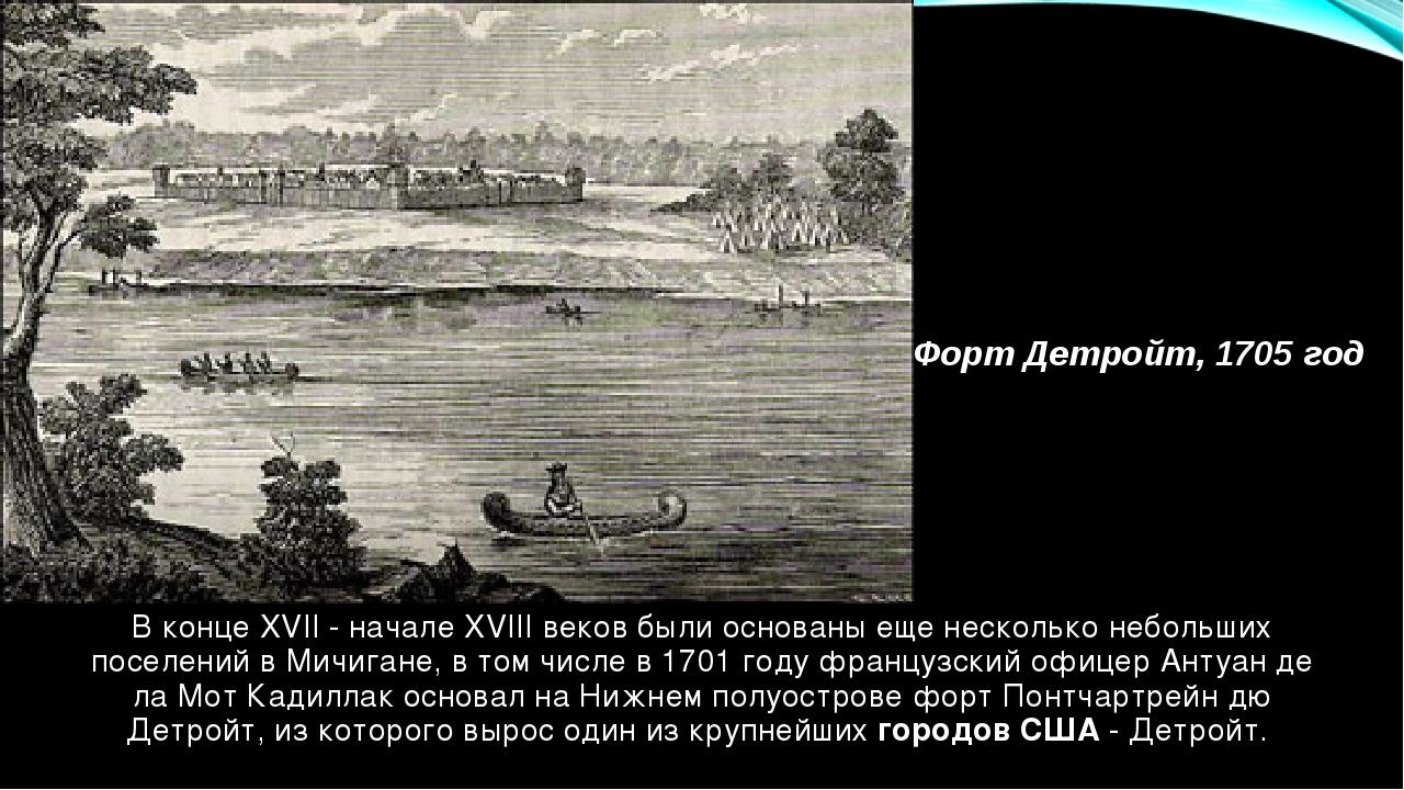 В конце XVII - начале XVIII веков были основаны еще несколько небольших посел...