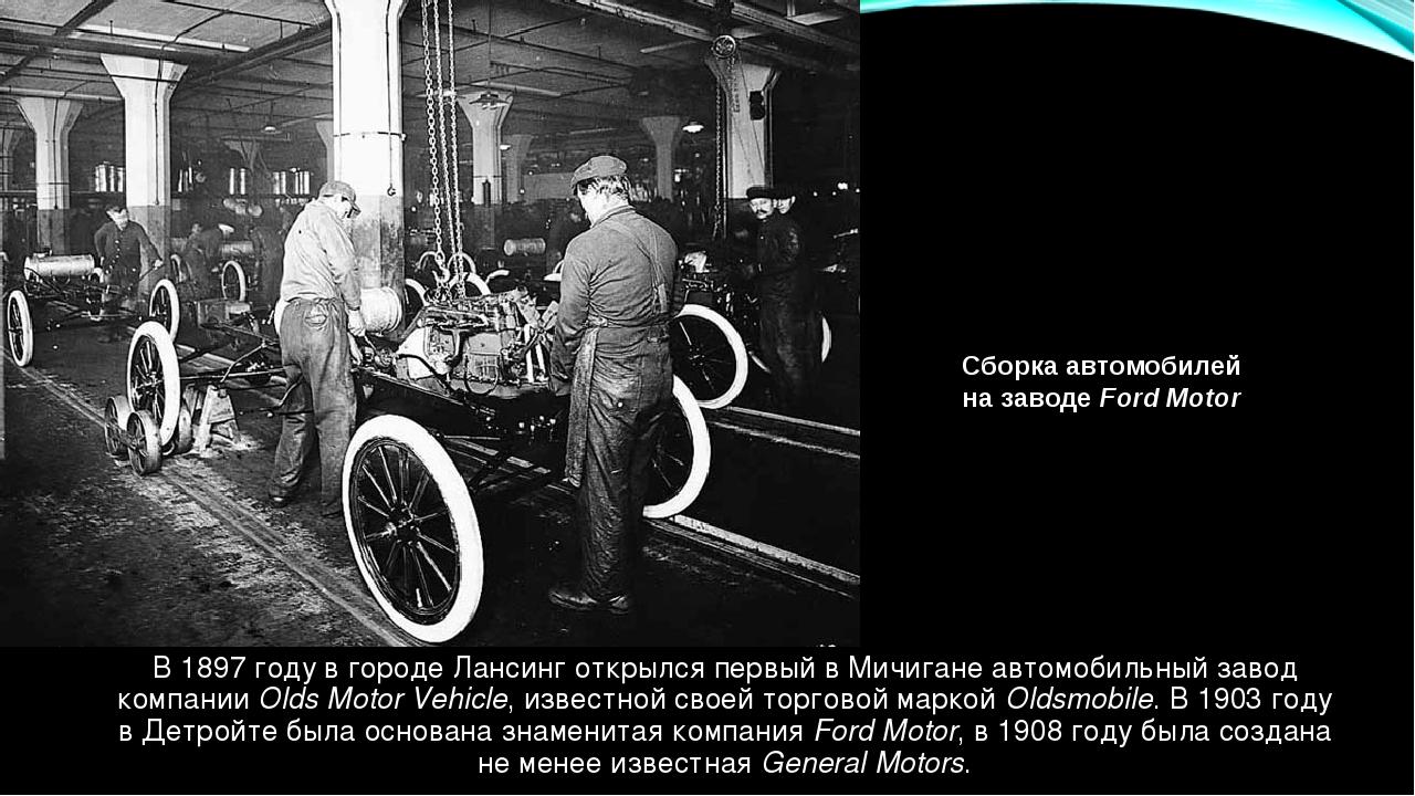 В 1897 году в городе Лансинг открылся первый в Мичигане автомобильный завод к...