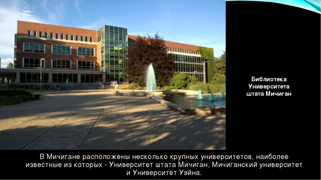 В Мичигане расположены несколько крупных университетов, наиболее известные из...