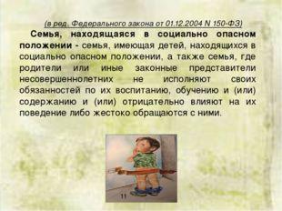 (в ред. Федерального закона от 01.12.2004 N 150-ФЗ) Семья, находящаяся в соци