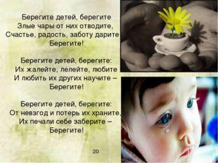 Берегите детей, берегите Злые чары от них отводите, Счастье, радость, заботу