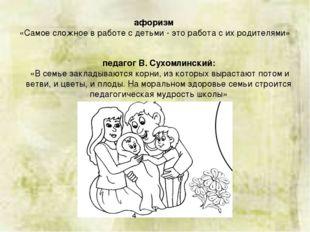 афоризм «Самое сложное в работе с детьми - это работа с их родителями» педаго