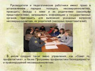 Руководители и педагогические работники имеют право в установленном порядке п