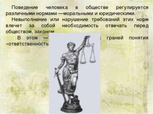 Поведение человека в обществе регулируется различными нормами —моральными и ю