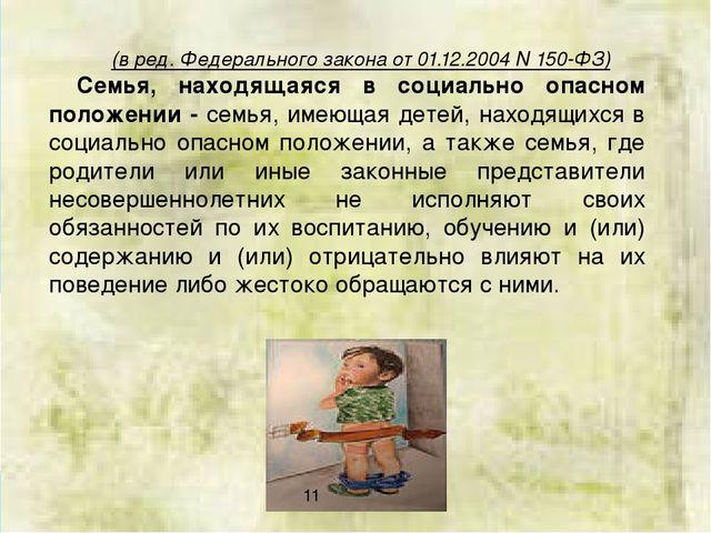 (в ред. Федерального закона от 01.12.2004 N 150-ФЗ) Семья, находящаяся в соци...