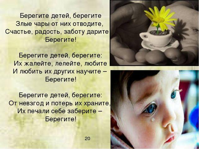 Берегите детей, берегите Злые чары от них отводите, Счастье, радость, заботу...
