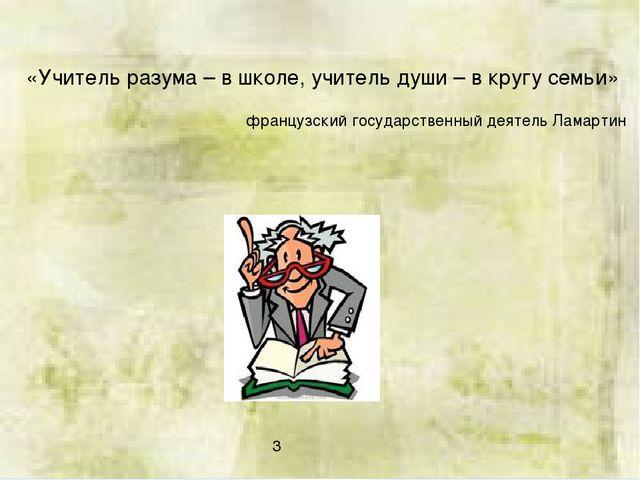 «Учитель разума – в школе, учитель души – в кругу семьи» французский государ...