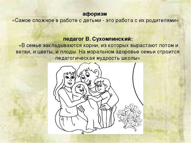 афоризм «Самое сложное в работе с детьми - это работа с их родителями» педаго...