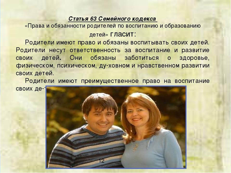 Статья 63 Семейного кодекса «Права и обязанности родителей по воспитанию и об...