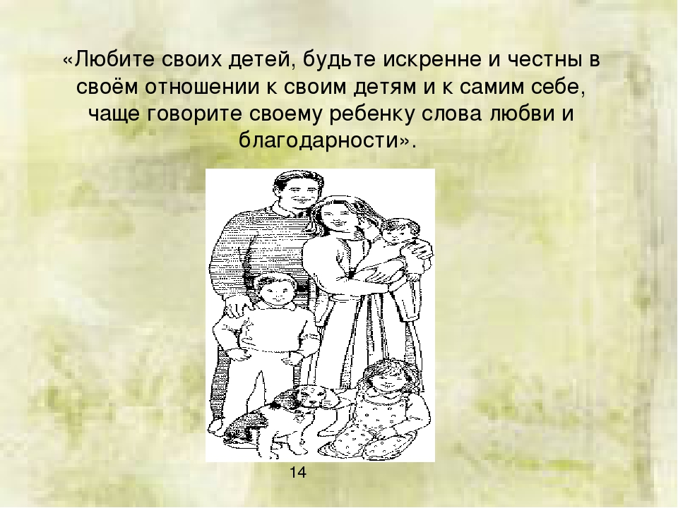 «Любите своих детей, будьте искренне и честны в своём отношении к своим детям...