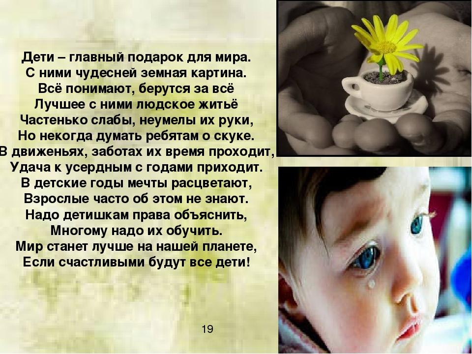 Дети – главный подарок для мира. С ними чудесней земная картина. Всё понимаю...