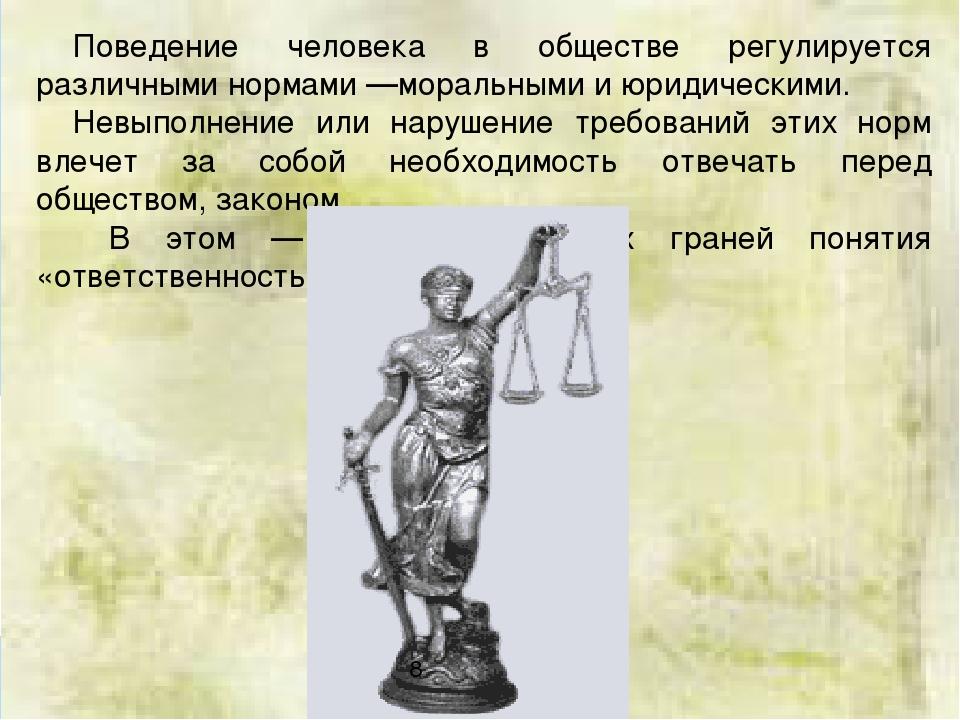 Поведение человека в обществе регулируется различными нормами —моральными и ю...