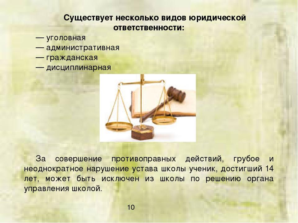 Существует несколько видов юридической ответственности: — уголовная — админис...