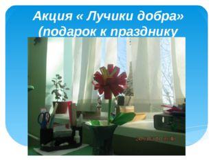 Акция « Лучики добра» (подарок к празднику учителям)