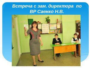 Встреча с зам. директора по ВР Саенко Н.В.