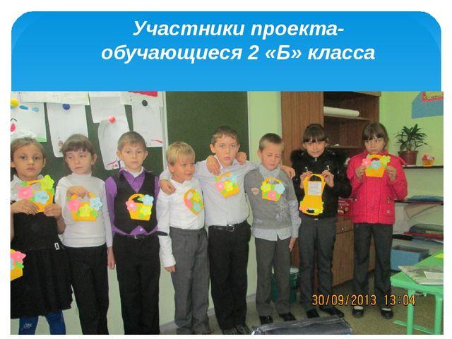 Участники проекта- обучающиеся 2 «Б» класса