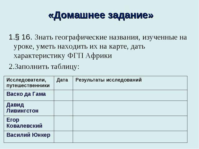 § 16. Знать географические названия, изученные на уроке, уметь находить их на...