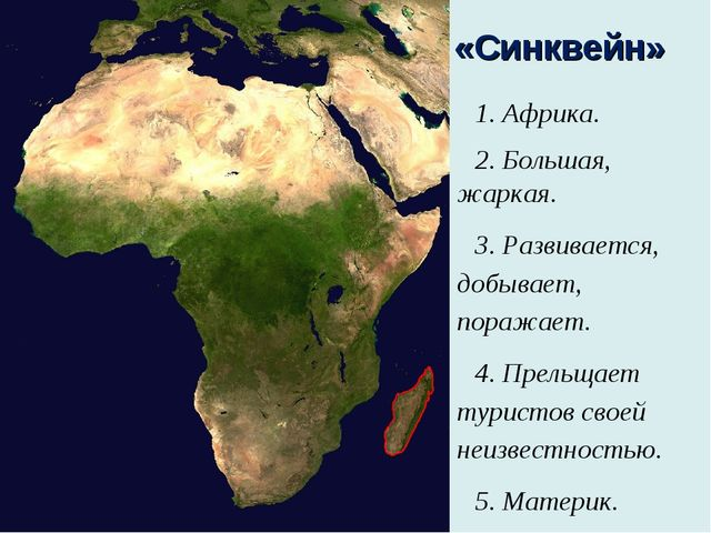 «Синквейн» 1. Африка. 2. Большая, жаркая. 3. Развивается, добывает, поражает....