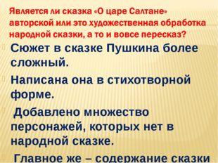 Сюжет в сказке Пушкина более сложный. Написана она в стихотворной форме. Доба