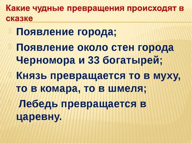 Появление города; Появление около стен города Черномора и 33 богатырей; Князь...