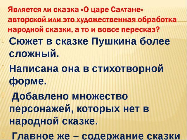 Сюжет в сказке Пушкина более сложный. Написана она в стихотворной форме. Доба...