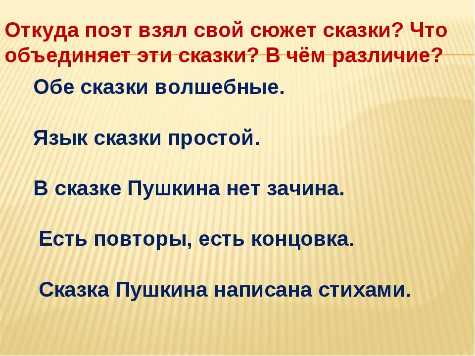 Обе сказки волшебные. Язык сказки простой. В сказке Пушкина нет зачина. Есть...