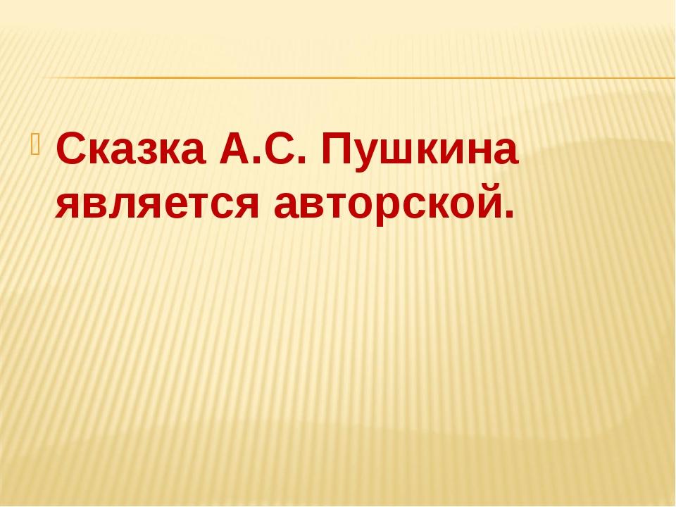 Сказка А.С. Пушкина является авторской.