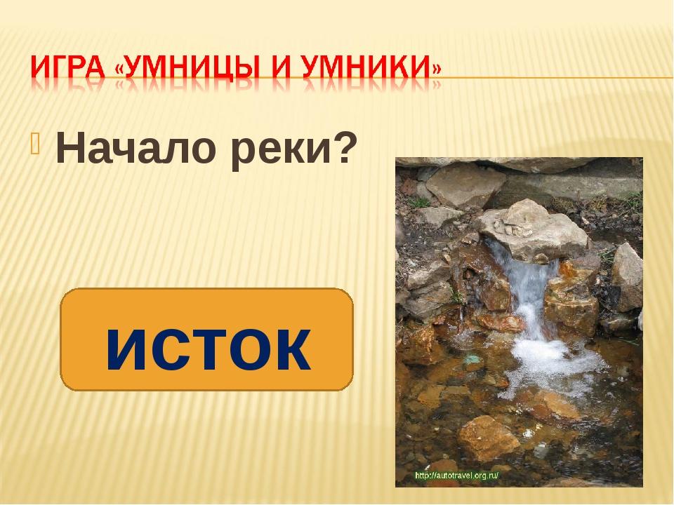 Начало реки? исток