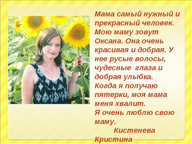 Мама самый нужный и прекрасный человек. Мою маму зовут Оксана. Она очень крас...