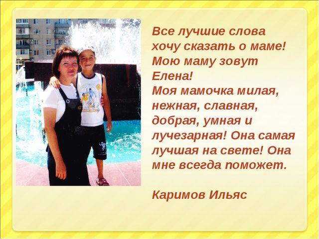 Все лучшие слова хочу сказать о маме! Мою маму зовут Елена! Моя мамочка милая...