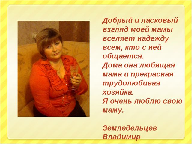 Добрый и ласковый взгляд моей мамы вселяет надежду всем, кто с ней общается....