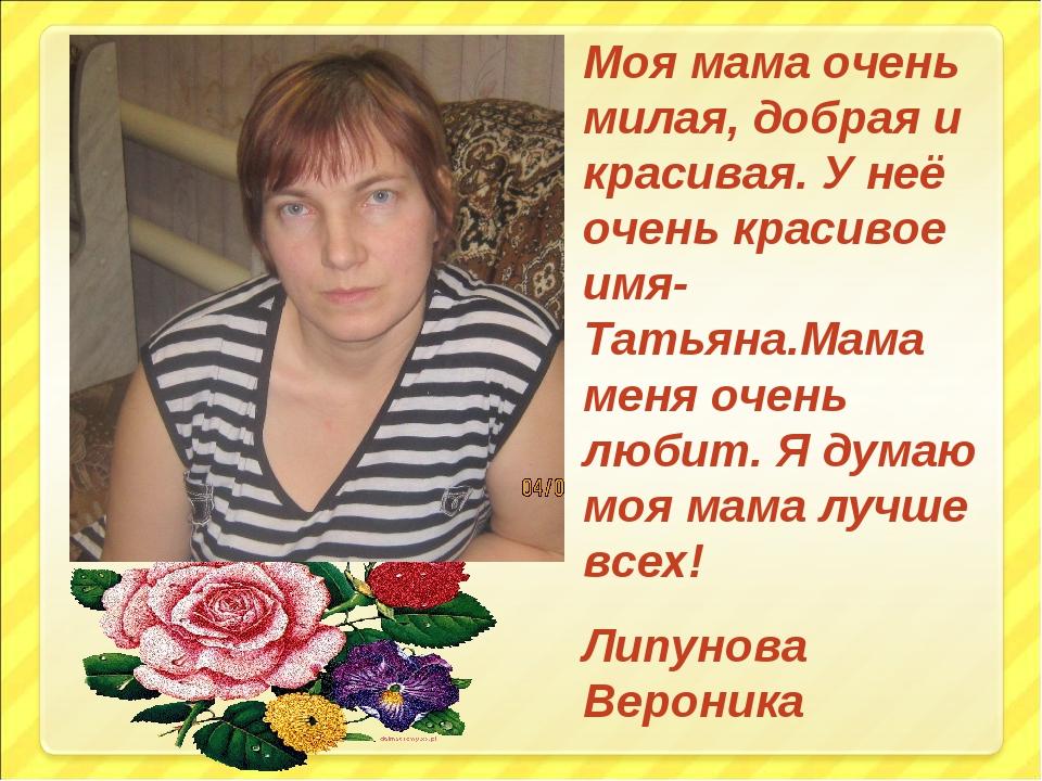 Моя мама очень милая, добрая и красивая. У неё очень красивое имя- Татьяна.Ма...