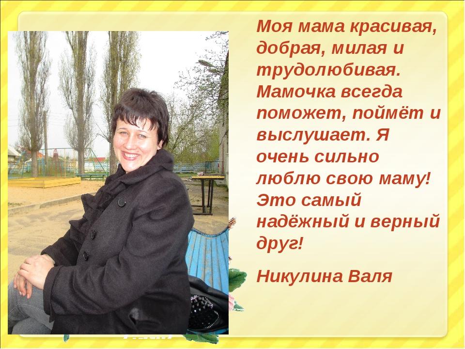 Моя мама красивая, добрая, милая и трудолюбивая. Мамочка всегда поможет, пойм...