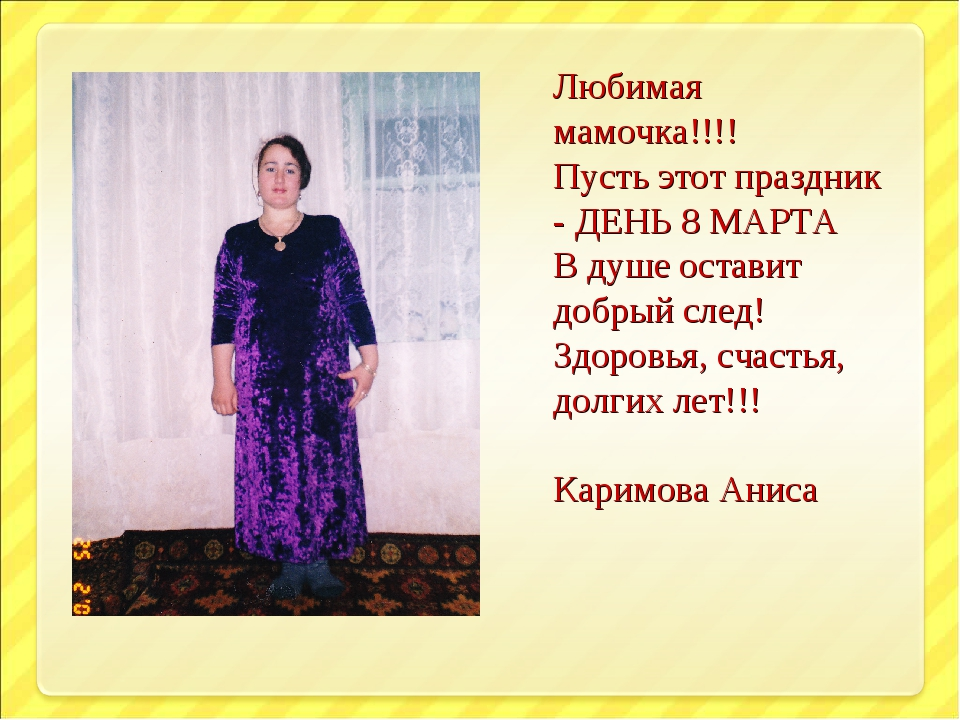 Любимая мамочка!!!! Пусть этот праздник - ДЕНЬ 8 МАРТА В душе оставит добрый...