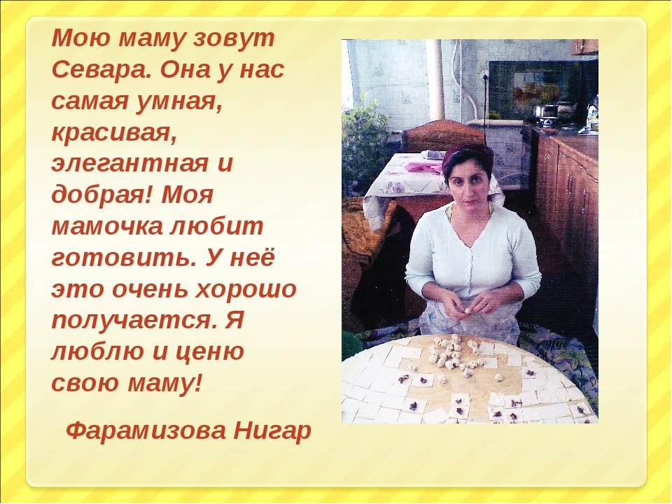 Мою маму зовут Севара. Она у нас самая умная, красивая, элегантная и добрая!...