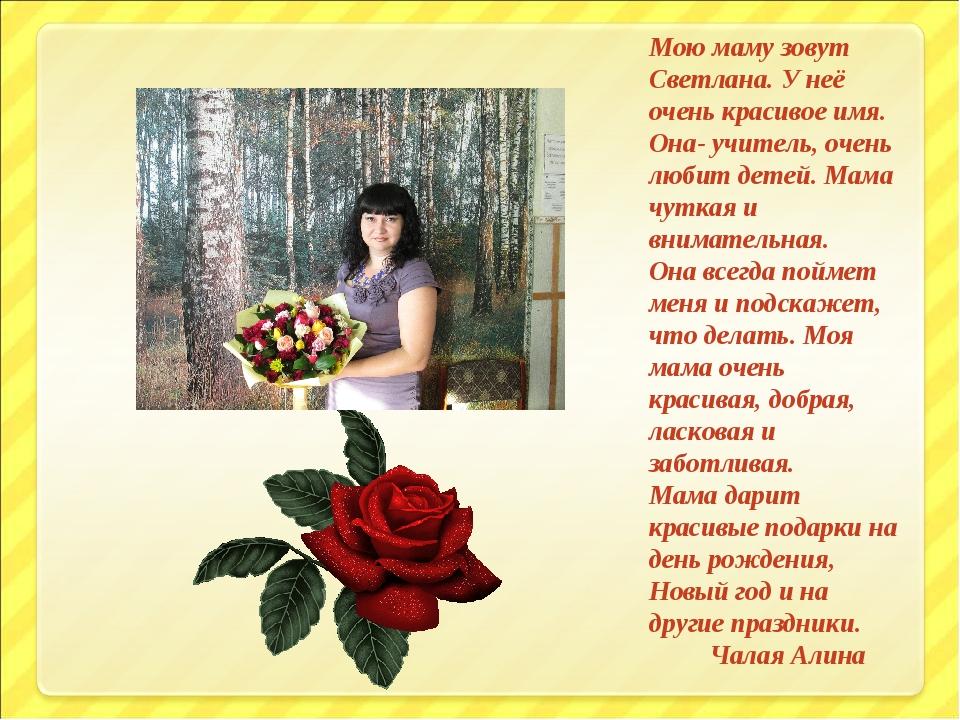 Мою маму зовут Светлана. У неё очень красивое имя. Она- учитель, очень любит...