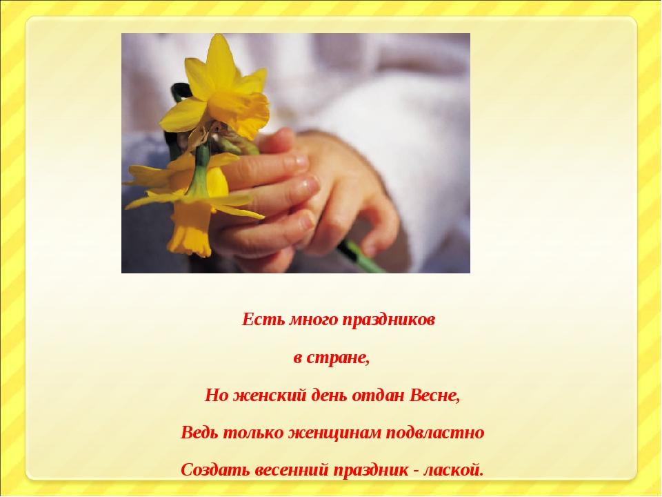 Есть много праздников в стране, Но женский день отдан Весне, Ведь только жен...