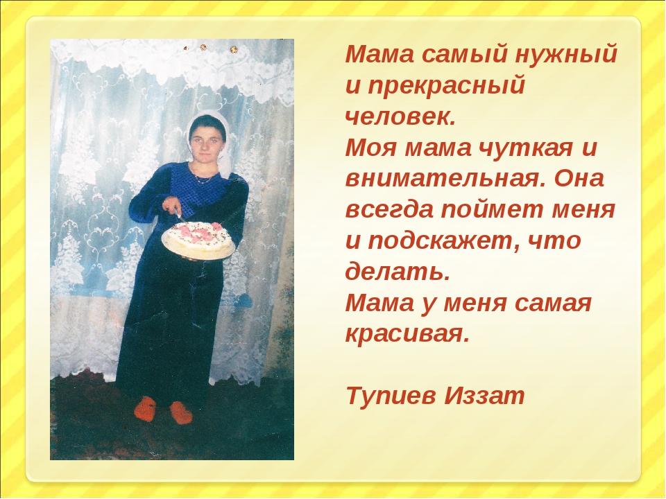 Мама самый нужный и прекрасный человек. Моя мама чуткая и внимательная. Она в...