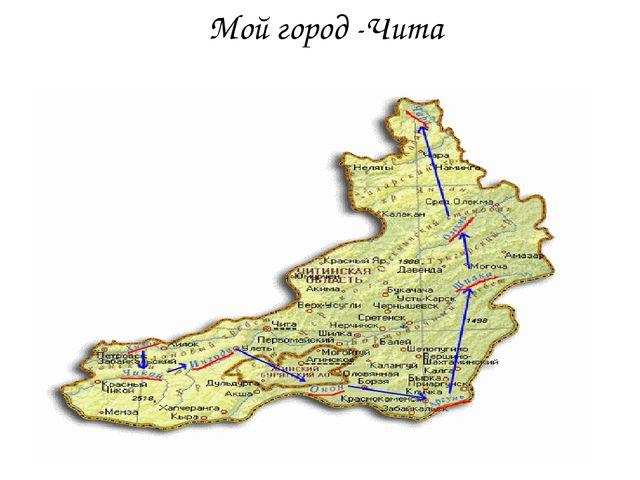 Мой город -Чита