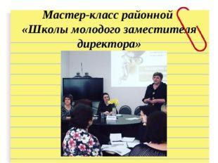 Мастер-класс районной «Школы молодого заместителя директора»