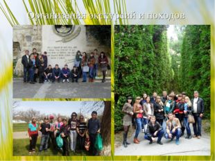Организация экскурсий и походов