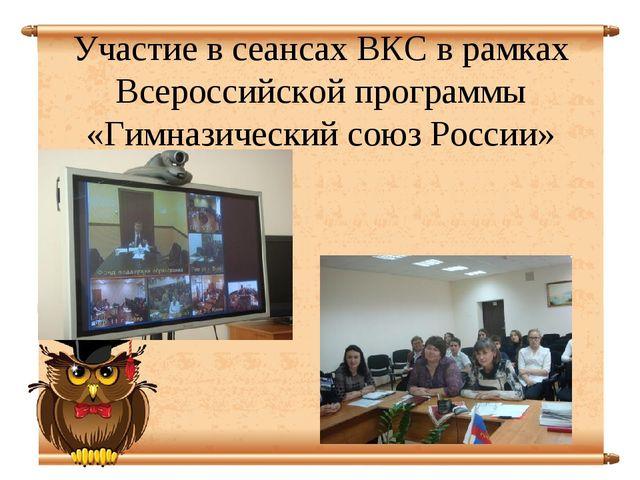 Участие в сеансах ВКС в рамках Всероссийской программы «Гимназический союз Ро...