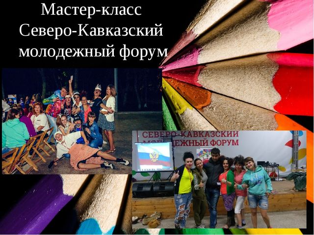 Мастер-класс Северо-Кавказский молодежный форум