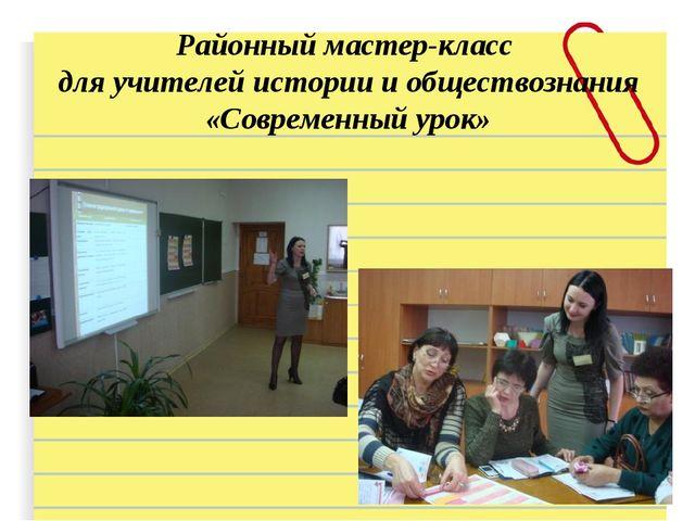 Районный мастер-класс для учителей истории и обществознания «Современный урок»