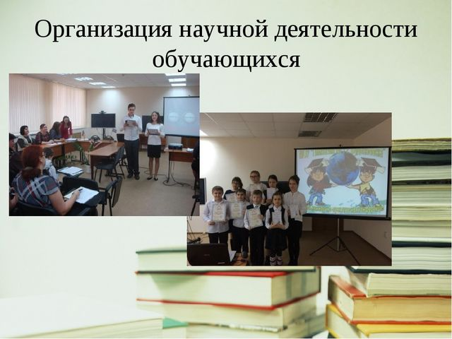 Организация научной деятельности обучающихся