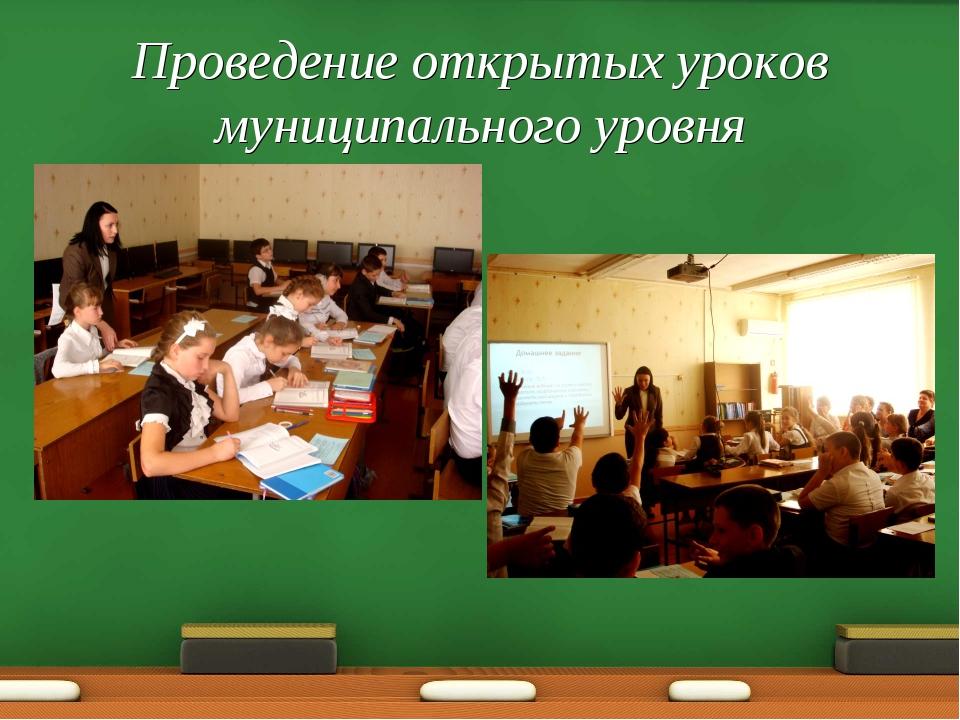Проведение открытых уроков муниципального уровня